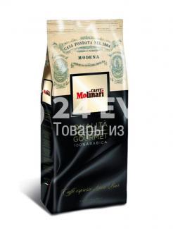 Купить кофе Caffe Molinari Gourmet 1 кг Италия