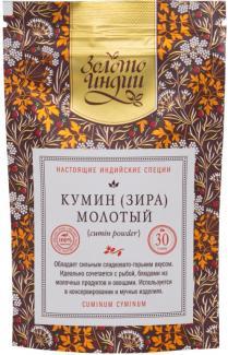 Кумин/Зира молотый (Cumin/Jeera Powder) 30 г