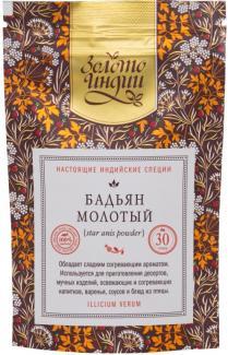 Анис звёздчатый/Бадьян молотый (Star Anise) 30 г