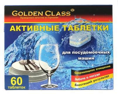 Golden ClassАктивные трехслойные таблетки для ПММ, 60 шт х 18 г