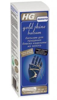 HG Бальзам для придания блеска изделиям из золота, 50 мл