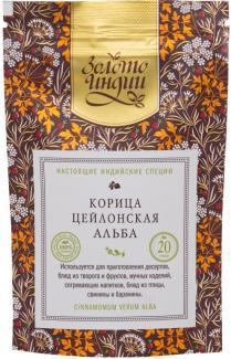 Корица Цейлонская в палочках АЛЬБА (Cinnamon Verum, ALBA) 20 г