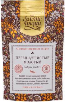 Перец душистый молотый (All Spice Powder) 30 г