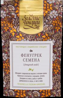 Фенугрек/Пажитник (семена) (Fenugreek Seeds) 30 г